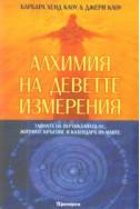 Алхимия на деветте измерения