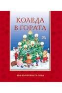 Коледа в гората/ Във вълшебната гора