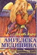 Ангелска медицина. Как да излекуваме тялото и ума си с помощта на ангелите