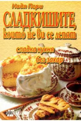 Сладкишите, които не ви се лепят/ Сладка кухня без захар