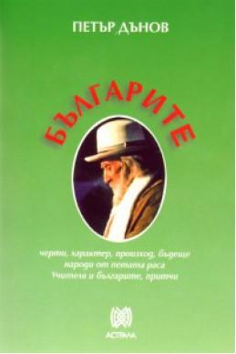 Българите: черти, характер, произход, бъдеще