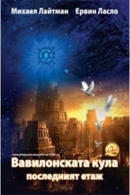 Вавилонската кула последният етаж