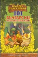 101 български народни приказки/ твърда корица