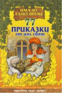 77 приказки от цял свят/ твърда корица