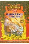 96 приказки за лека нощ/ твърда корица