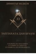 Заплахата Дан Браун. 33 ключа на масоните. 33 тайни за смъртта. 33 символа на познанието
