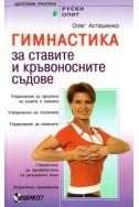 Гимнастика за ставите и кръвоносните съдове + DVD с упражнения