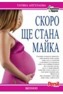 Скоро ще стана майка