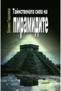 Тайнствената сила на пирамидите Ч.3