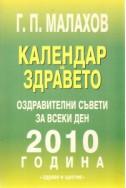 Календар на здравето: Оздравителни съвети за всеки ден 2010 година