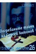 Големите мистерии 26: Погребаните тайни на Сергей Антонов