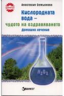 Кислородната вода - чудото на оздравяването. Домашно лечение
