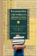 Световната литература /разказана за деца и юноши/