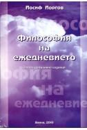 Философия на ежедневието/ Второ допълнено издание