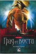 Град от кости Кн.1 от поредицата Реликвите на смъртните
