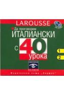 Да проговорим италиански с 40 урока- CD 1-2