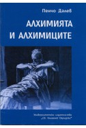 Алхимията и алхимиците