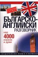 Българско-английски разговорник: Над 4000 израза и думи