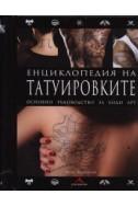 Енциклопедия на татуировките. Основно ръководство за боди арт