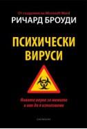 Психически вируси