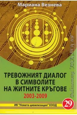 Тревожният диалог в символите на житните кръгове 2003-2009