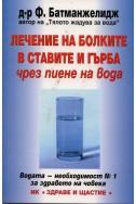 Лечение на болките в ставите и гърба чрез пиене на вода