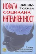 Новата социална интелигентност/твърда корица