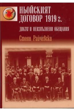 Ньойският договор 1919 г. Диктат и неизпълнени обещания