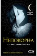 Непокорна Кн.4 от Поредицата Училище за вампири
