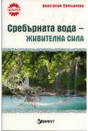 Сребърната вода - живителна сила