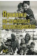 Приказки на семейния психотерапевт