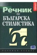 Речник по българска стилистика