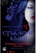Вампирите от Морганвил Кн.1: Стъклени къщи