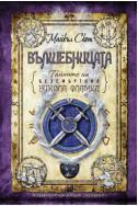 Тайните на безсмъртния Никола Фламел: Вълшебницата