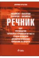 Английско-български/ Българско-английски речник: Одит, счетоводство, европейска терминология Ч.II