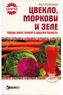 Цвекло, моркови и зеле срещу рака, язвите и другите болести