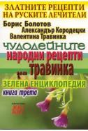 Златните рецепти на руските лечители Кн.3: Чудодейните народни рецепти на Травинка