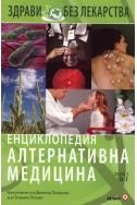 Енциклопедия Алтернативна медицина Т.3 - В-Г