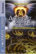 Големите тайни 10: Десетият елемент