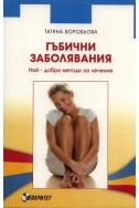 Гъбични заболявания. Най-добри методи за лечение