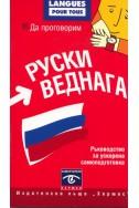 Да проговорим руски веднага