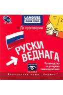Да проговорим руски веднага CD