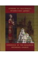 Летопис на Българската православна църква Т.1: История и личности