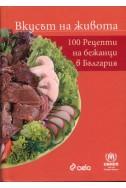 Вкусът на живота: 100 рецепти на бежанци в България