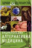 Енциклопедия Алтернативна медицина Т.5 - Е-ЗАХ