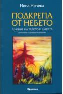 Подкрепа от небето: Лечение на тялото и душата/ Допълнено и разширено издание
