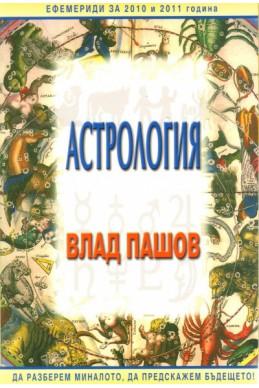 Астрология/ Трето допълнено и преработено издание