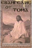 Евангелие от Тома