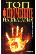 Топфеномените на България