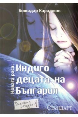 Индиго децата на България